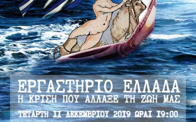 11 DICEMBRE 2019 CENTRO CULTURALE –RIGAS VELENSTINLIS – Atene